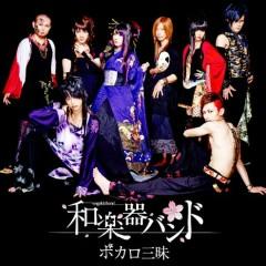 ボカロ三昧 (Vokalo Zanmai) - Wagakki Band
