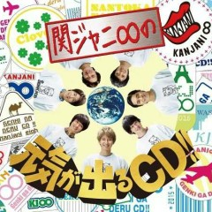 Kanjani8 no Genki ga Deru CD!!