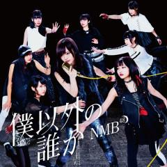 Boku Igai no Dareka - NMB48