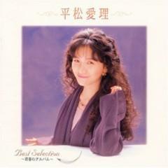 Best Selection -Seishun no Album-  - Eri Hiramatsu