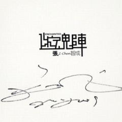 迷魂阵 / Mê Hồn Trận