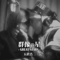 群像の星 (Gunzo no Hoshi)  - Tamaki Koji