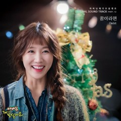 Father, I'll Take Care Of You OST Part.12