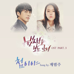 The Girl Who Sees Smell OST Part.3