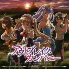 Outbreak Company Original Soundtrack CD3 - Inai Keiji