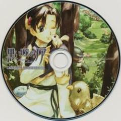 GUST 20th ANNIVERSARY CD BOX CD40 No.1 - GUST Sound Team