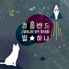 Jeongheumbaendeu Byeor1 (정흠밴드 별1) - Jungheum Band