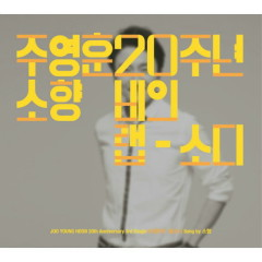 Joo Young Hoon 20th Anniversary Album Part.3