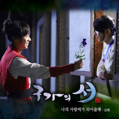 Gu Family Book OST Part.8 - Shin Jae