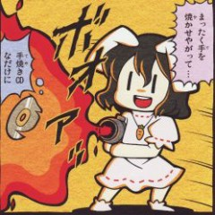 Mattaku Te o Yakase Yagatte... Teyaki CD na Dake ni - Croak Not Rue