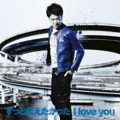 Zutto Tsutaetakatta I love you - DEEN