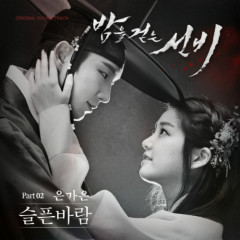 Scholar Who Walks The Night OST Part.2
