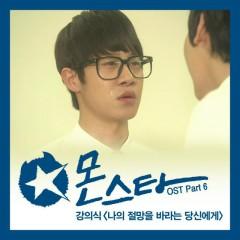 Monstar OST Part.6 - Kang Yi Sik