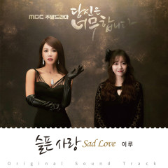 You Are Too Much OST Part.2 - Eru