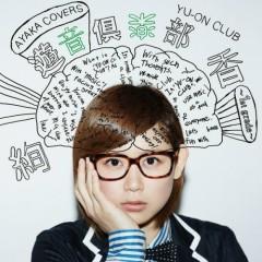 Yuon Club - 1st grade - - Ayaka