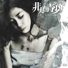 非実在青少年 (Hi Jitsuzai Seishonen) - Kanako Ito