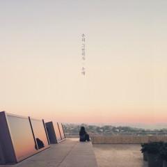 Let's Stop (Single) - Sorae
