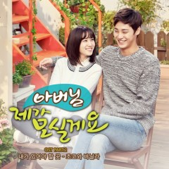 Father, I'll Take Care Of You OST Part.2 - Choco And Vanilla