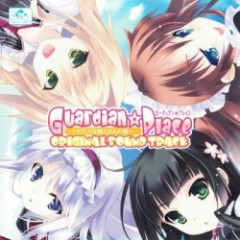 Guardian☆Place ~Do S na Imouto to 3-nin no Yome~ ORIGINAL SOUND TRACK