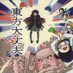 東方大丈夫 (Touhou Daijoubu) - Kurage no Bone