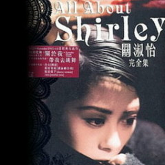 关淑怡完全集 (Disc 1) / All About Shirley