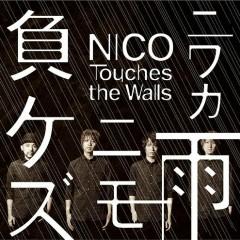 ニワカ雨ニモ負ケズ (Niwakaame nimo Makezu)  - NICO Touches the Walls