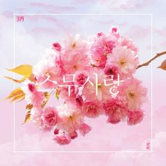 Twenty Love (Single)