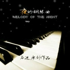 Melody Of The Night (CD2) - Jin Shi