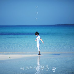 Blue Nights Of Jeju Island (Single) - Oh Yeon Joon