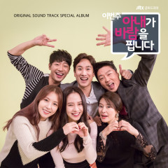 My Wife's Having an Affair this Week OST