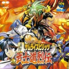 Shinsetsu Samurai Spirits: Bushido Retsuden CD1 No.3