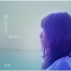 Umi ni Ikite / Ashita e - Yuka