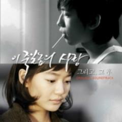 A Love To Kill OST Vol. 2
