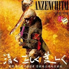安全地帯XII (Anzen Chitai XII)  - Anzen Chitai