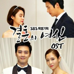 Goddess Of Marriage OST