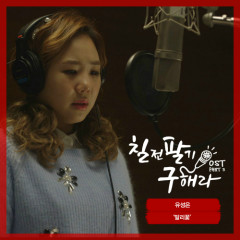 Perseverance, Goo Hae Ra OST Part.3
