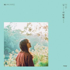 However, I Love You (Mini Album) - MJ (Sunny Side)
