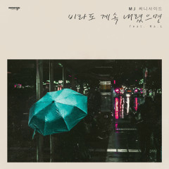 I Wish It Was Rainy Like This (Single)