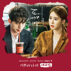 Goblin OST Part.5 - Eddy Kim
