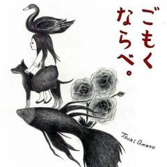 ごもくならべ (Gomoku Narabe)  - Tsuki Amano