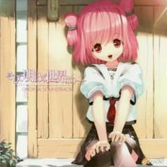 Soshite Ashita no Sekai Yori Original Soundtrack