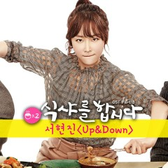 Let's Eat 2 OST Part.3 - Seo Hyun Jin
