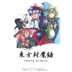 Touhou Fuumaroku - Story of Eastern Wonderland