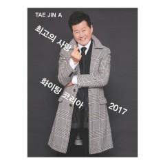 2017 TAE JIN A 'The Supreme Love' - Tae Jin Ah