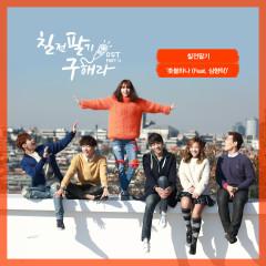 Perseverance Goo Hae Ra OST Part.11 - Team Never Stop,Yoo Seung Eun,Henry
