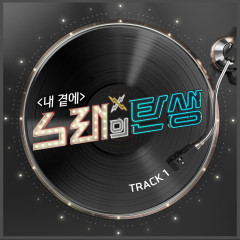 Melody To Masterpiece Track 1