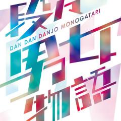Dandan Danjo Monogatari - Sonar Pocket