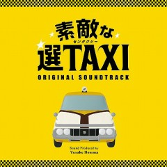 Suteki na Sen Taxi (TV Series) Original Soundtrack