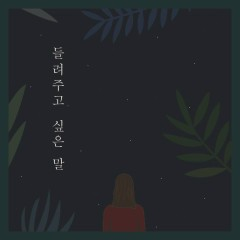 Words Those I Want To Say (Single)