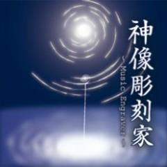 Shinzou Choukokuka ~ Music Engraver ~ - Shinzou Choukokuka